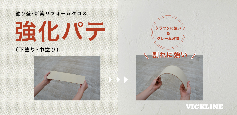 塗り壁のひび割れ防止の強化パテ